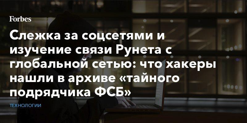 Сайт Форб написал о взломе подрядчика ФСБ
